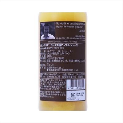 アラン・ミリア コックス種アップル ジュース 330ml