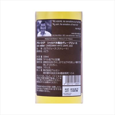 アラン・ミリア シャルドネ種 白グレープジュース 330ml