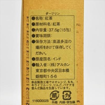 ティーピッグス ダージリン 15包