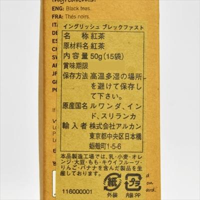 ティーピッグス イングリッシュブレックファスト 15包