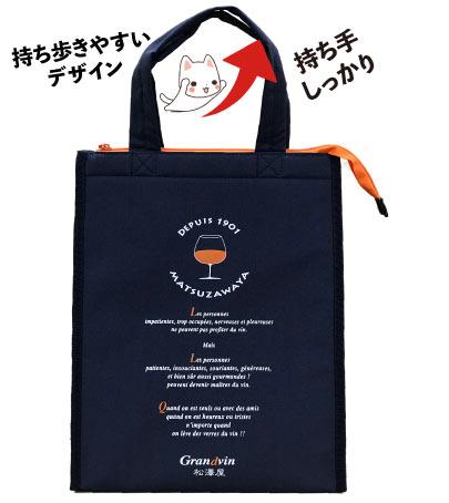 松澤屋 保冷ワインバッグ