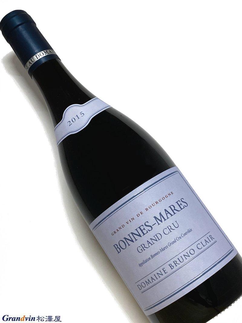 2015年 ブリュノ クレール ボンヌ マール 750ml フランス ブルゴーニュ 赤ワイン