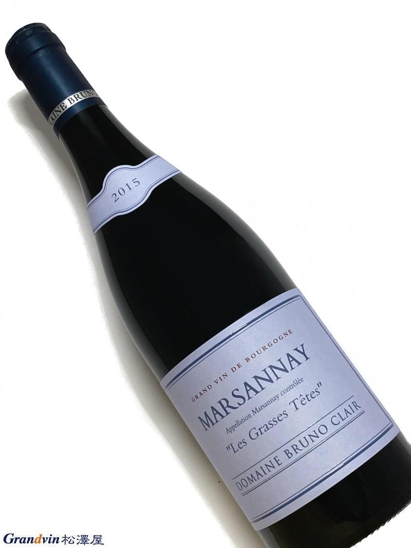 2015年 ブリュノ クレール マルサネ レ グラス テート 750ml フランス ブルゴーニュ 赤ワイン