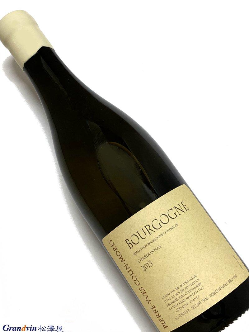 2015年 ピエール イヴ コラン モレ ブルゴーニュ シャルドネ 750ml フランス 白ワイン
