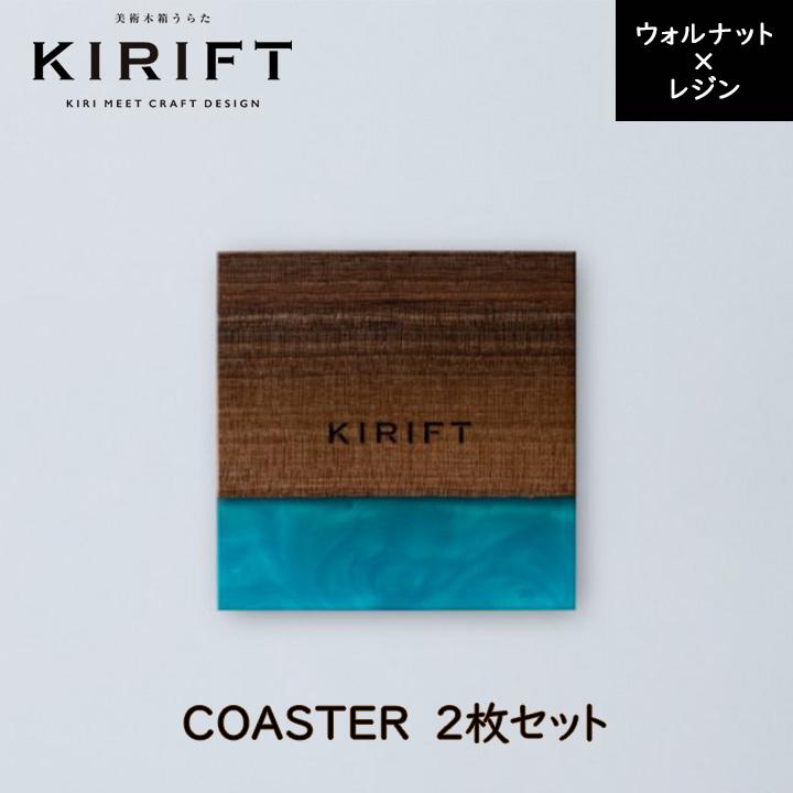 コースター 2枚セット(ウォルナット+レジン)KIRIFT キリフト 美術木箱うらた [60]