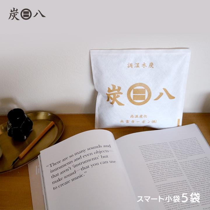炭八 スマート小袋×5袋  出雲カーボン [60][春祭り]