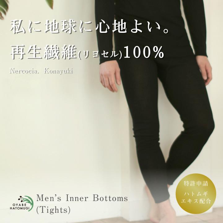 着るだけでなめらか肌 ネルコッチャ コナユキ 再生繊維(リヨセル) メンズ肌着タイツ [60]