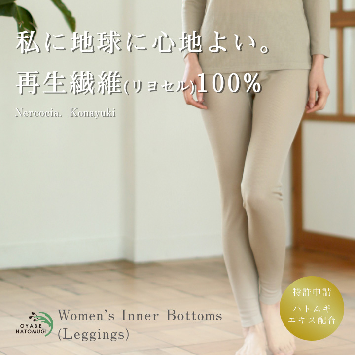 着るだけでなめらか肌 ネルコッチャ コナユキ 再生繊維(リヨセル)  レディース肌着タイツ [60]