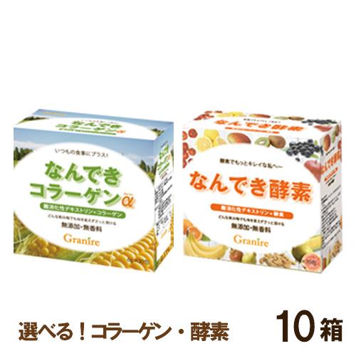 難消化性デキストリン 食物繊維 コラーゲン 酵素 選べる10箱 なんできコラーゲンα・なんでき酵素 6g×30包入[100]