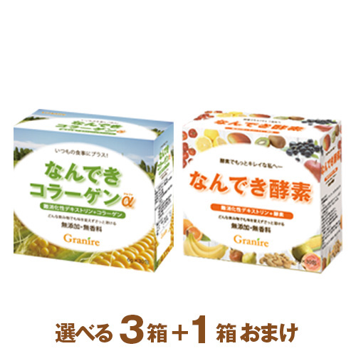 難消化性デキストリン 食物繊維 コラーゲン 酵素 選べる3箱セット+1箱おまけ なんできコラーゲンα・なんでき酵素 6g×30包入[60]