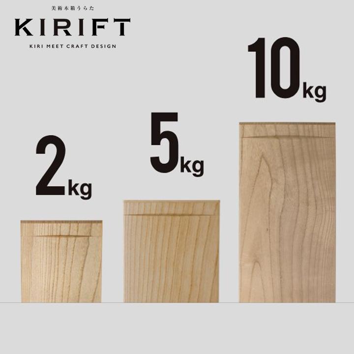 米びつ 5kg(蜜蝋)KIRIFT キリフト 美術木箱うらた [80]