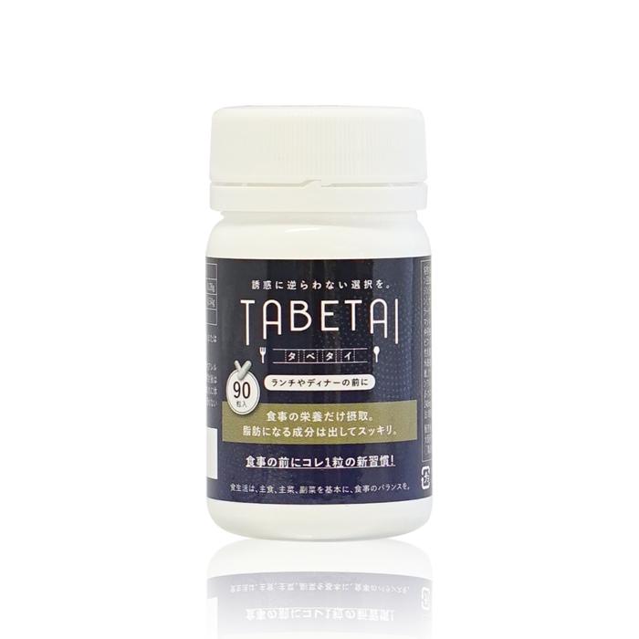 糖質の吸収を抑えるサプリメント TABETAI-タベタイ-