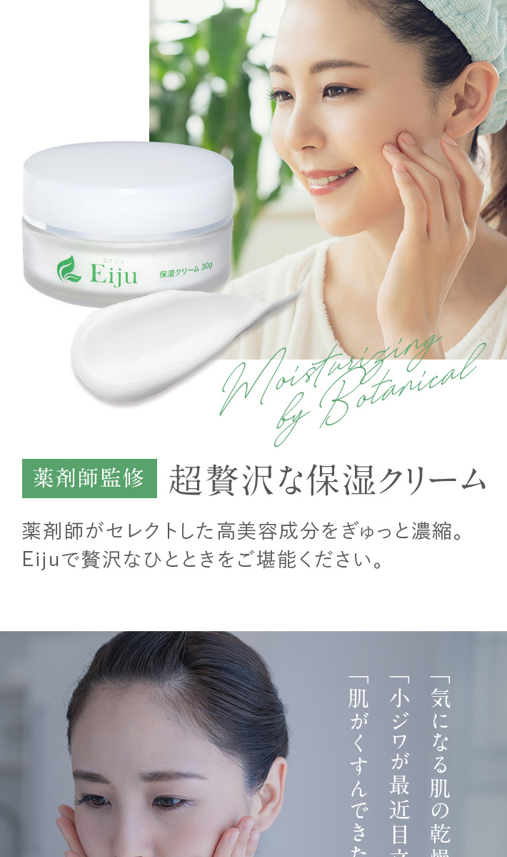 Eiju 保湿クリーム ウインターセール ¥6,000⇒43%off
