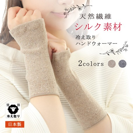 シルク ハンドウォーマー 日本製 天然繊維 レディース 温かい 指先 動かせる お肌に優しい シルク素材 冷え取り 手袋 クリックポスト便 送料無料