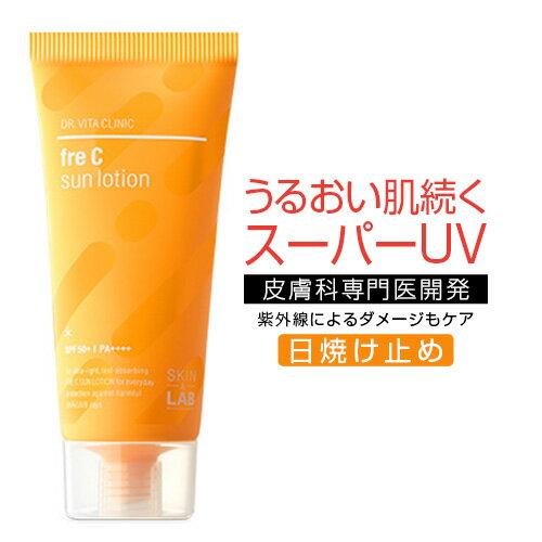 ビタ サンローション 皮膚科専門医開発 ドクターズコスメ 顔用 化粧下地 日焼け止め UVカット 50ml サンブロック 敏感肌 韓国コスメ UVローション UV さらさら SPF50 PA++++