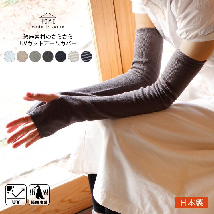 ハンドカバー 日本製 日よけ UV 綿 麻 レディース 指穴あり 動かせる 冷んやり 冷感 手袋 クリックポスト便 送料無料