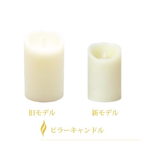 <新モデル>LEDキャンドル LUMINARA ピラーキャンドルタイプ