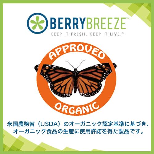 冷蔵庫専用空気清浄機 BerryBreeze