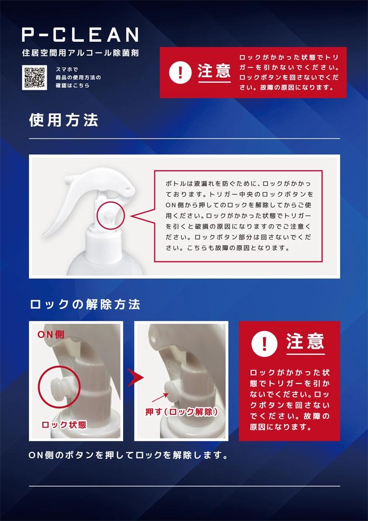 アルコール除菌スプレー<br>P-CLEAN 3本セット