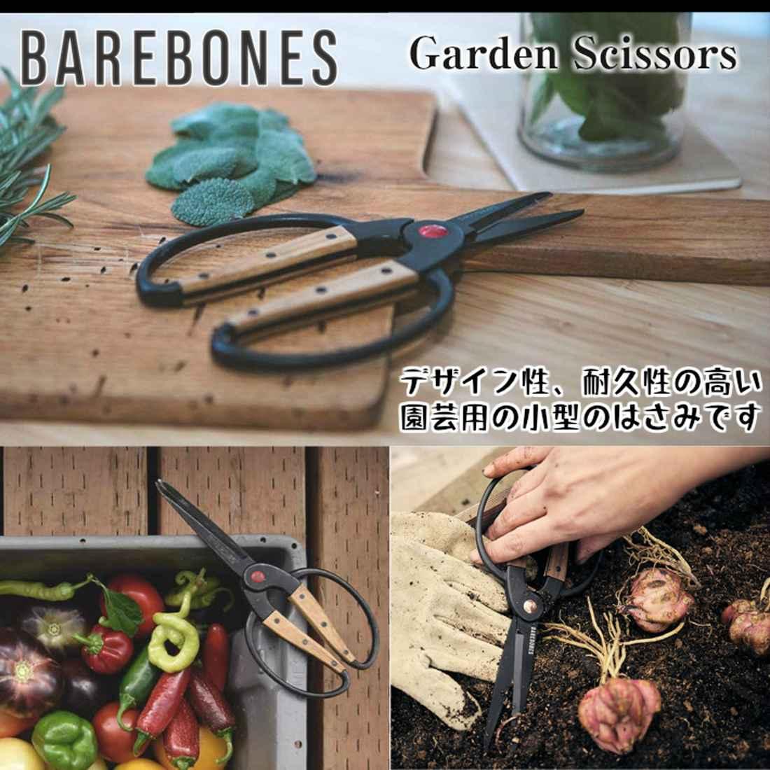 ベアボーンズ リビング ガーデン シザーズ L ウォールナット 園芸用はさみ  国内正規品