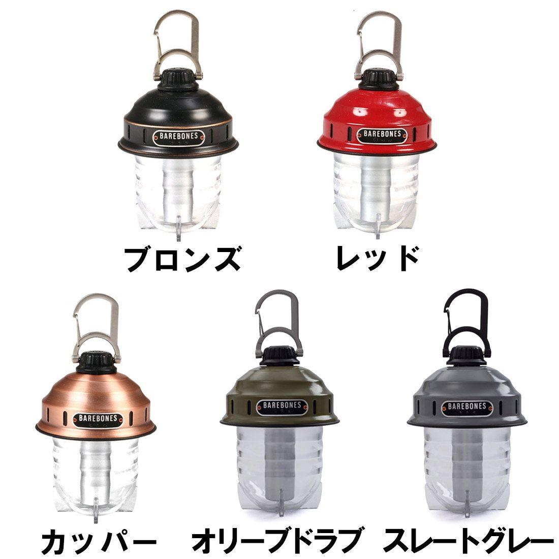 ベアボーンズ リビング ビーコンライト LED2 ランタン  国内正規品