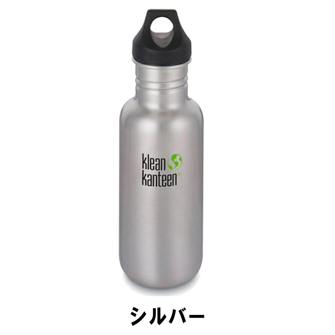 クリーンカンティーン クラシックボトル 18oz ボトル シングルウォール  国内正規品
