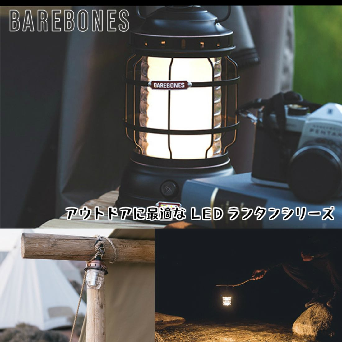 ベアボーンズ リビング フォレストランタン LED ライト  国内正規品