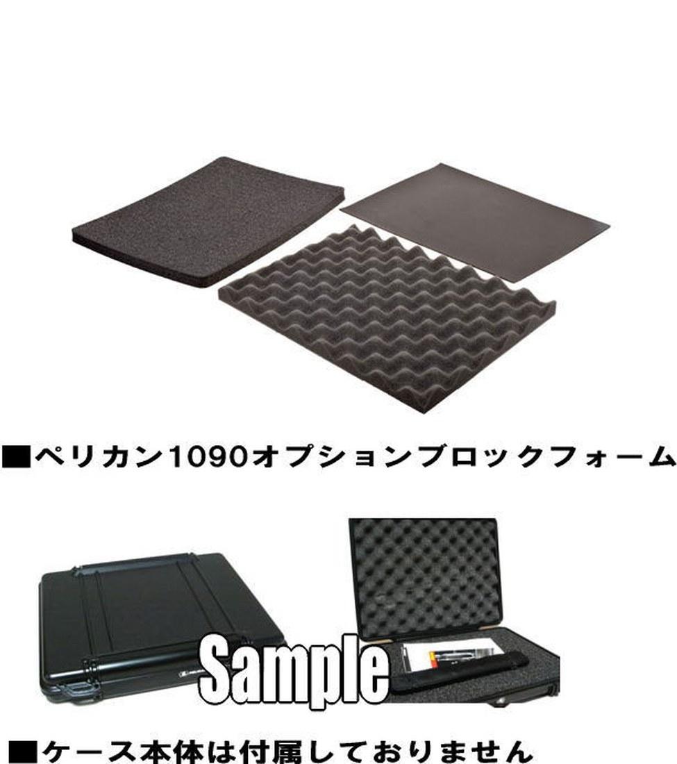 【自社在庫品】 ペリカン 1090OPフォームセット 交換用ブロックフォーム ピック・アンド・プラックフォーム  PELICAN Waterproof Case 1091 3PC FORM SET