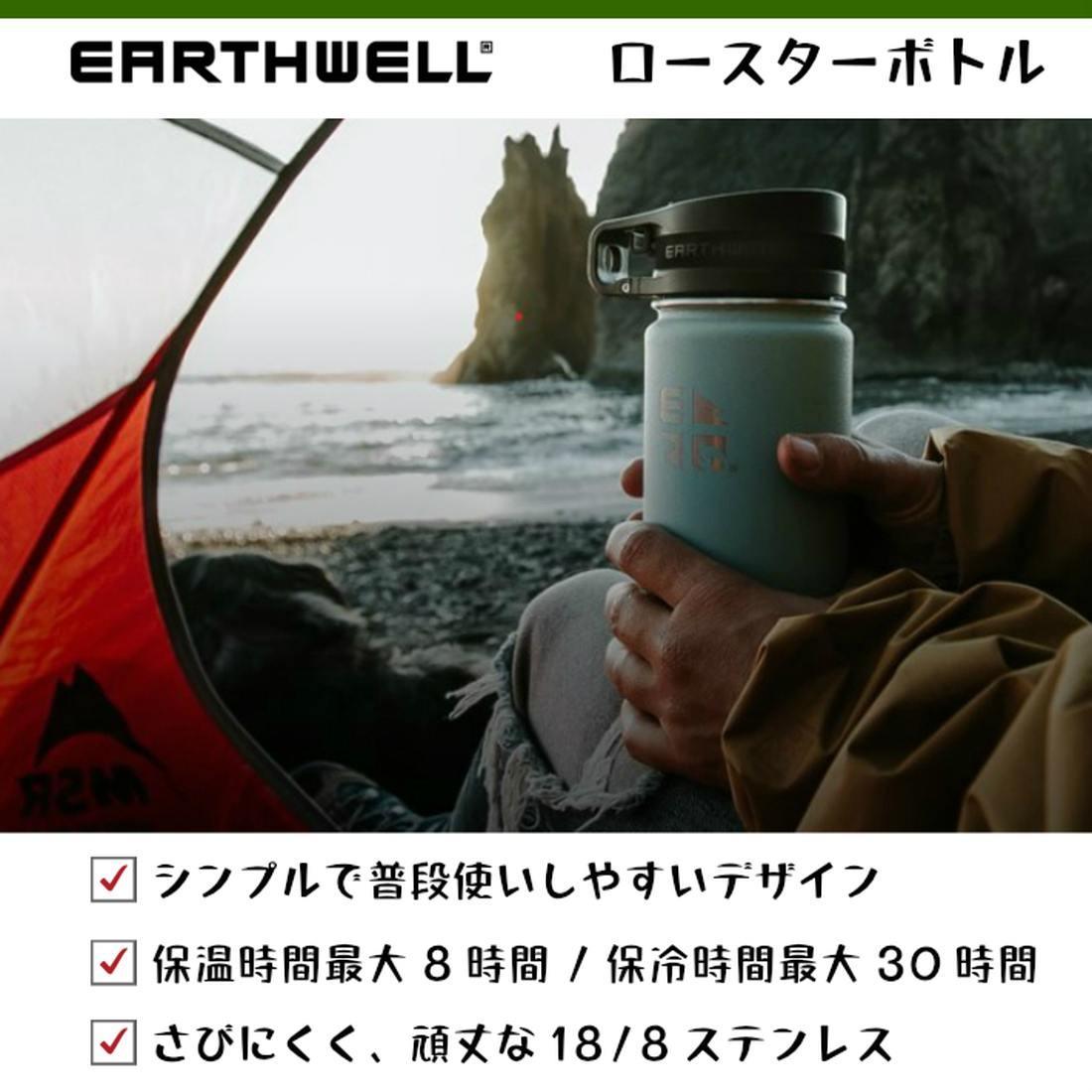 アースウェル ロースターボトル 20oz 保温 ボトル 水筒 バキュームボトル  正規品