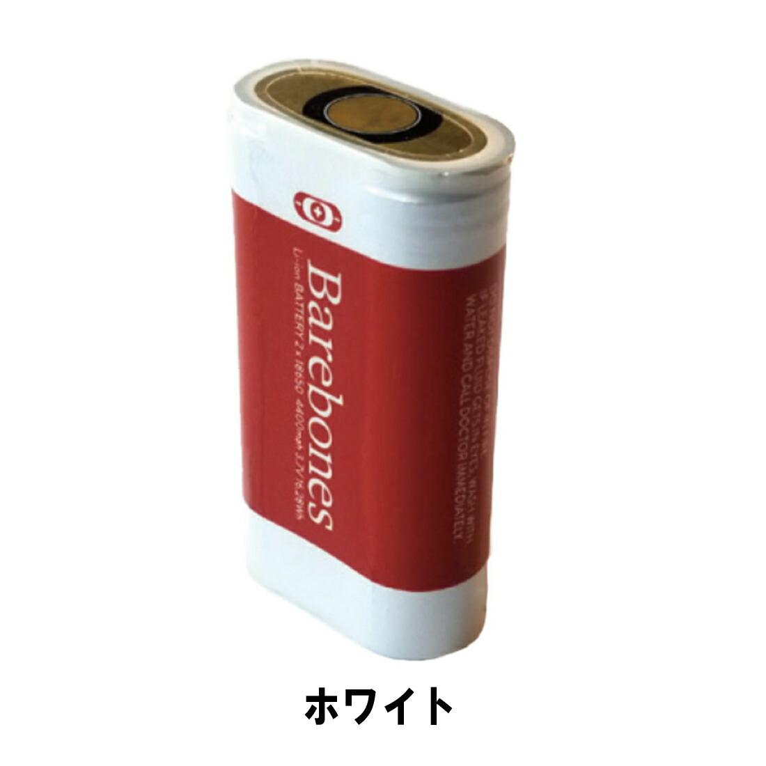 ベアボーンズ リビング 替えバッテリー フォレストランタン レイルロード用 バッテリー  国内正規品