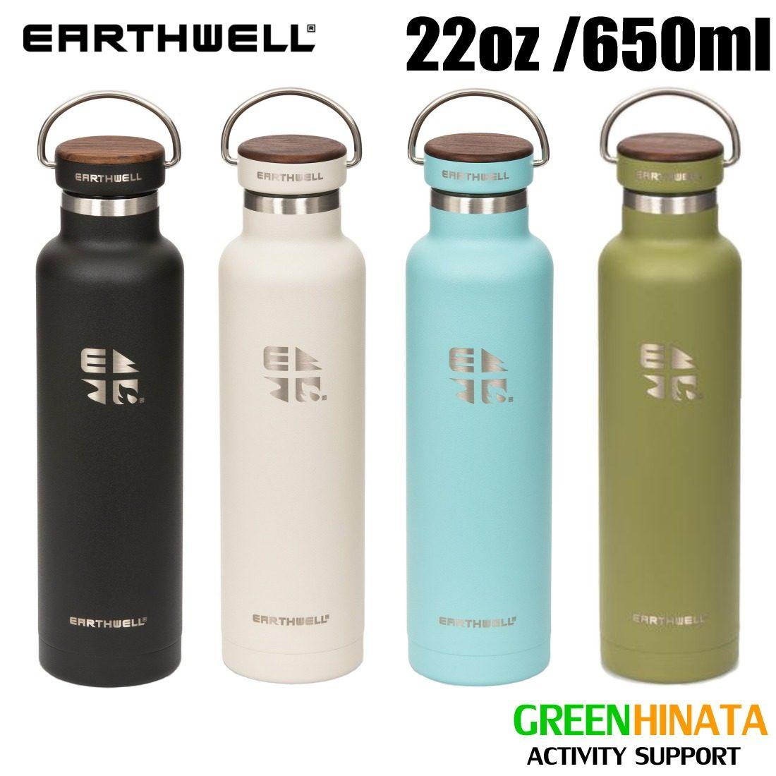 アースウェル ウッディーインサレートボトル 22oz ウォールナット 保温 ボトル 水筒  正規品