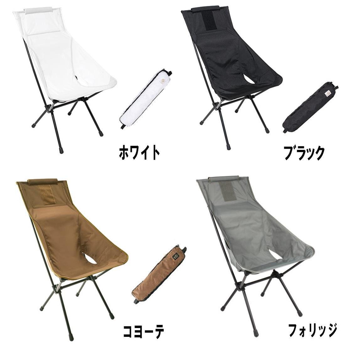 ヘリノックス タクティカルサンセットチェア 折りたたみ椅子チェアー  国内正規品