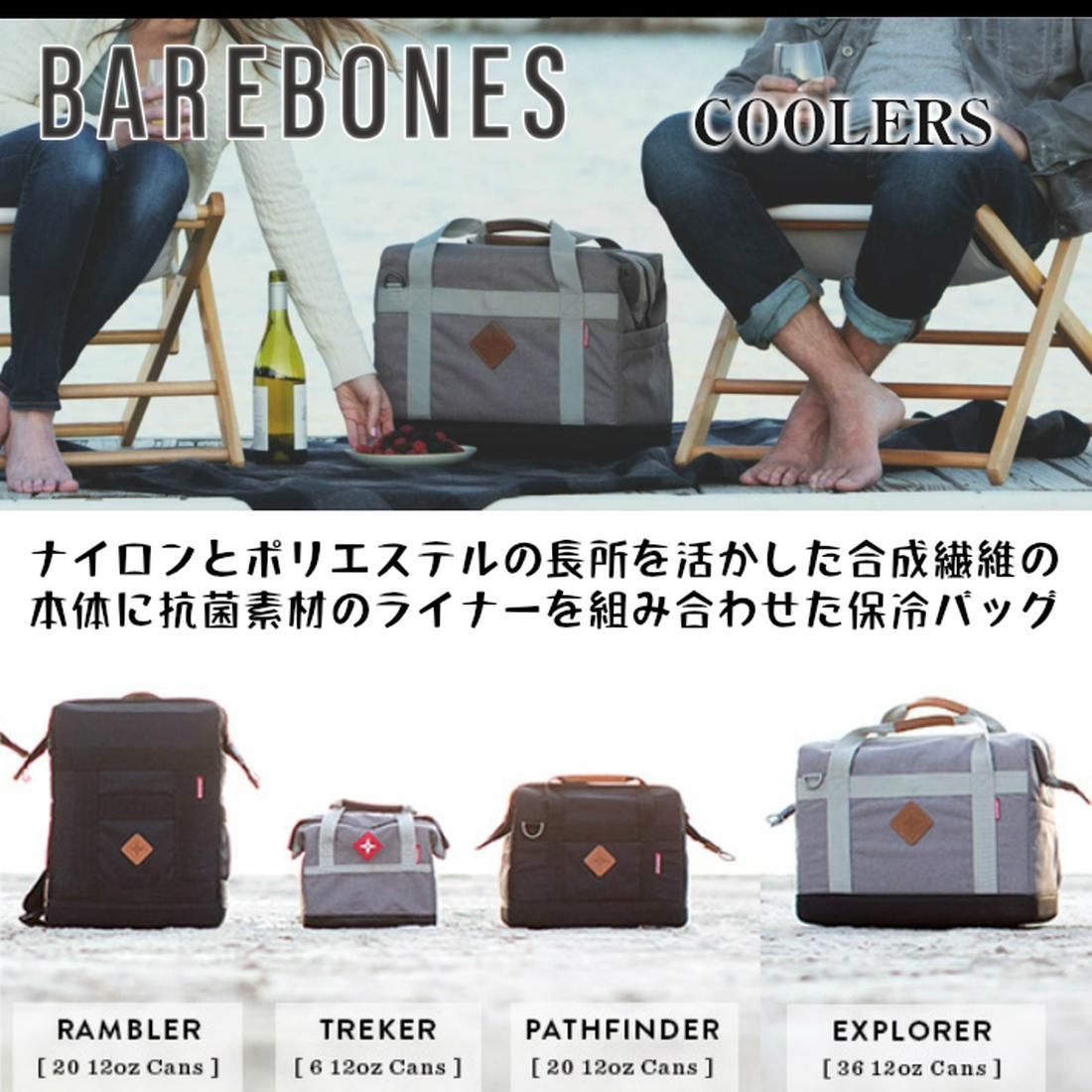 ベアボーンズ リビング ソフトクーラー ランブラー 保冷バック  国内正規品