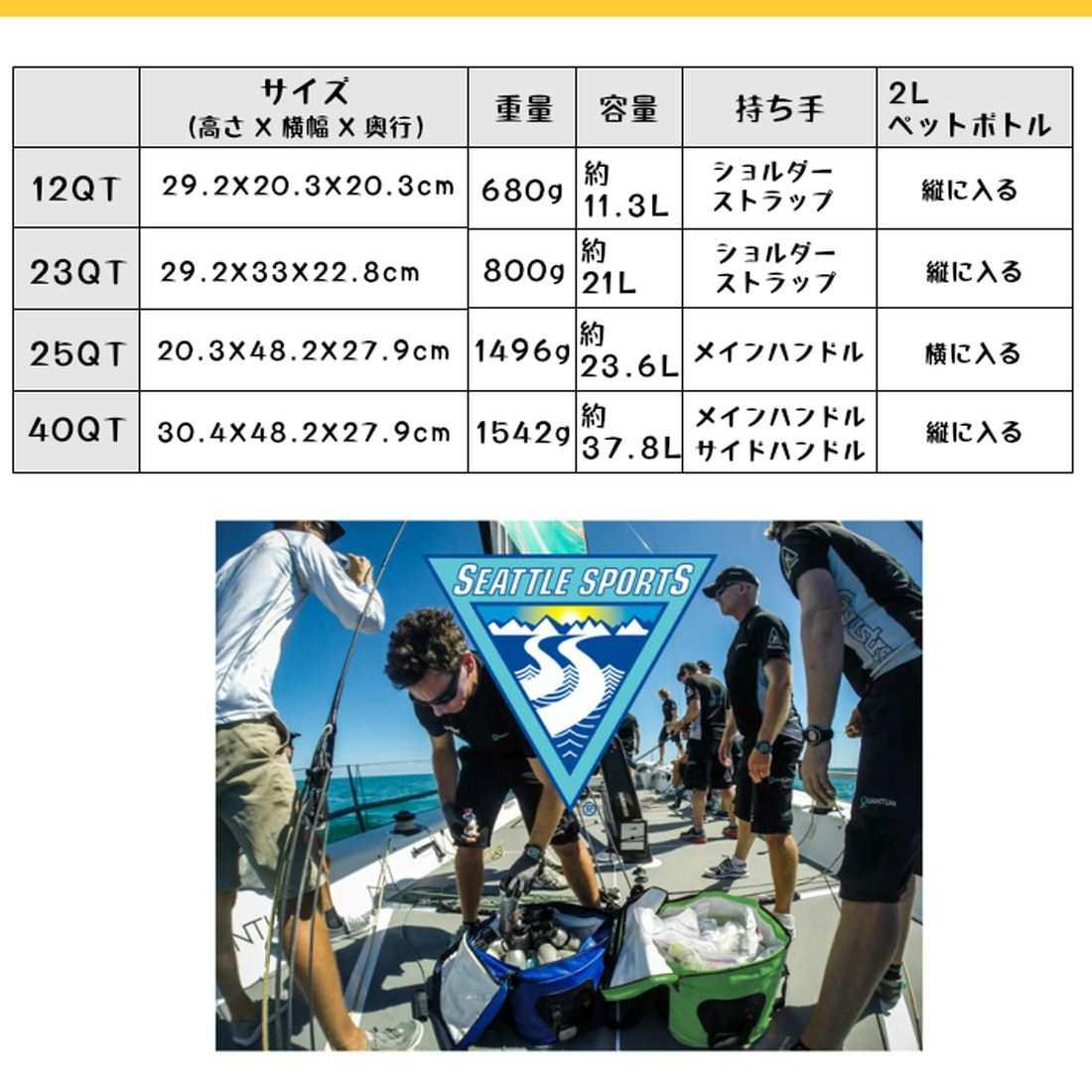 シアトルスポーツ フロストパック 23クォート UPDATEモデル ソフトクーラー 21L  国内正規品