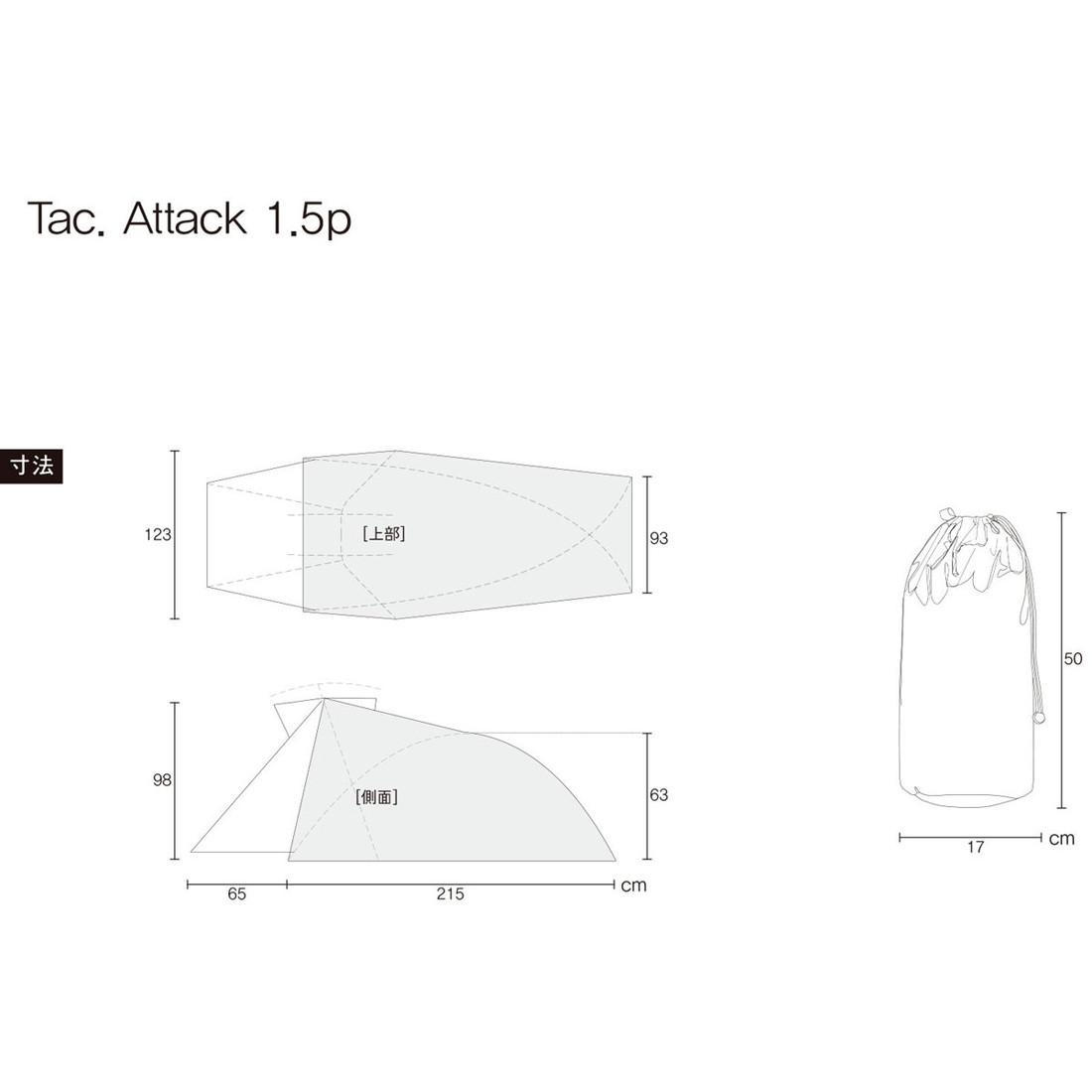 ヘリノックス タクティカル アタック 1.5p テント  国内正規品