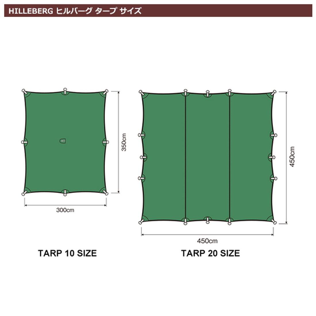 ヒルバーグ タープ10XP エクスペディション  国内正規品