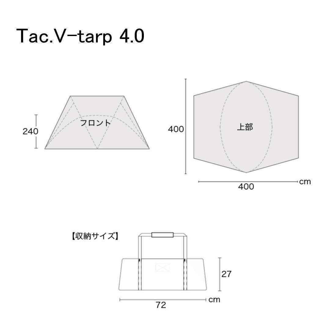 ヘリノックス タクティカル Vタープ4.0 テント  国内正規品