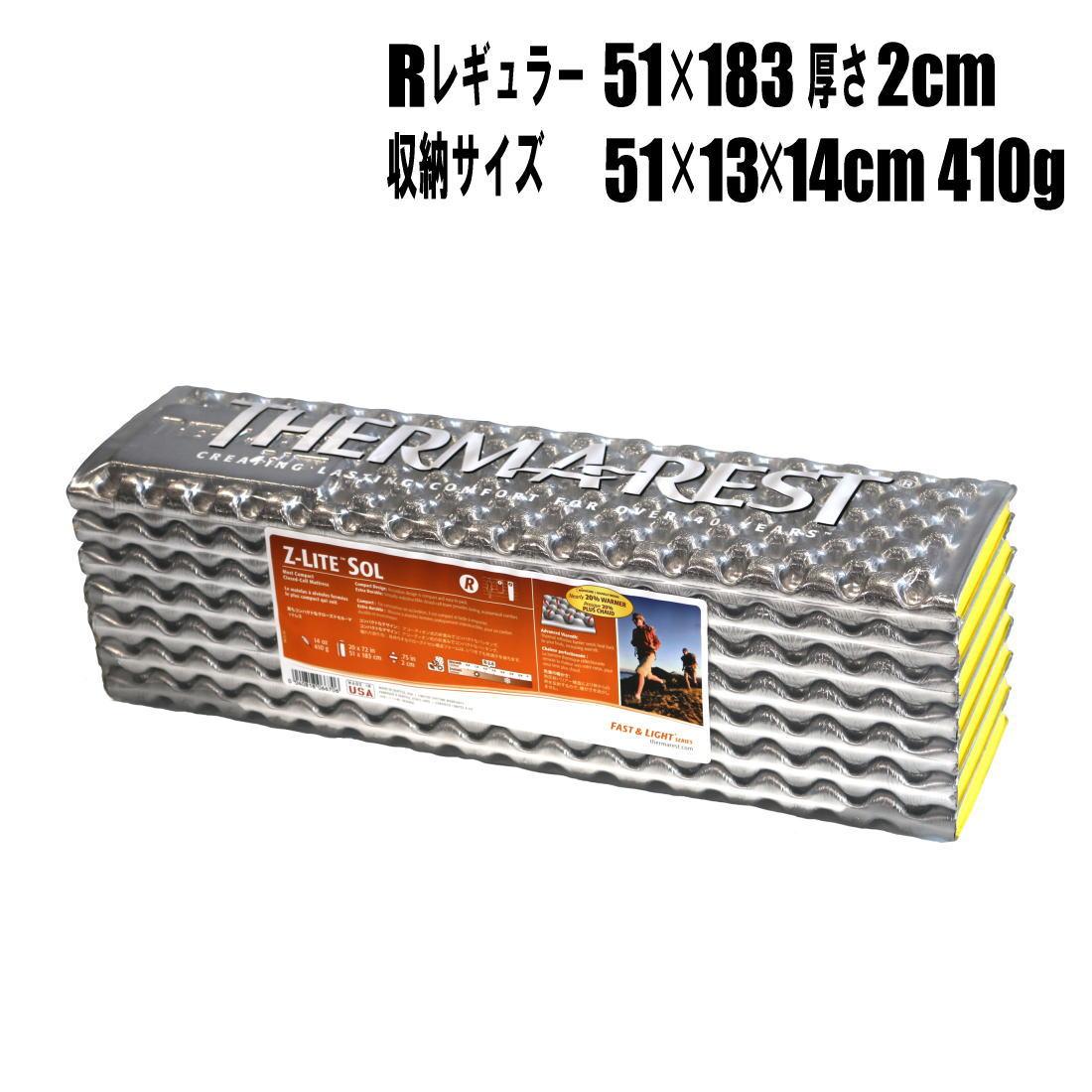 サーマレスト ゼットライトソルR Zライトソル レギュラー マットレステントマット ウレタンマット Rレギュラー  国内正規品 30670