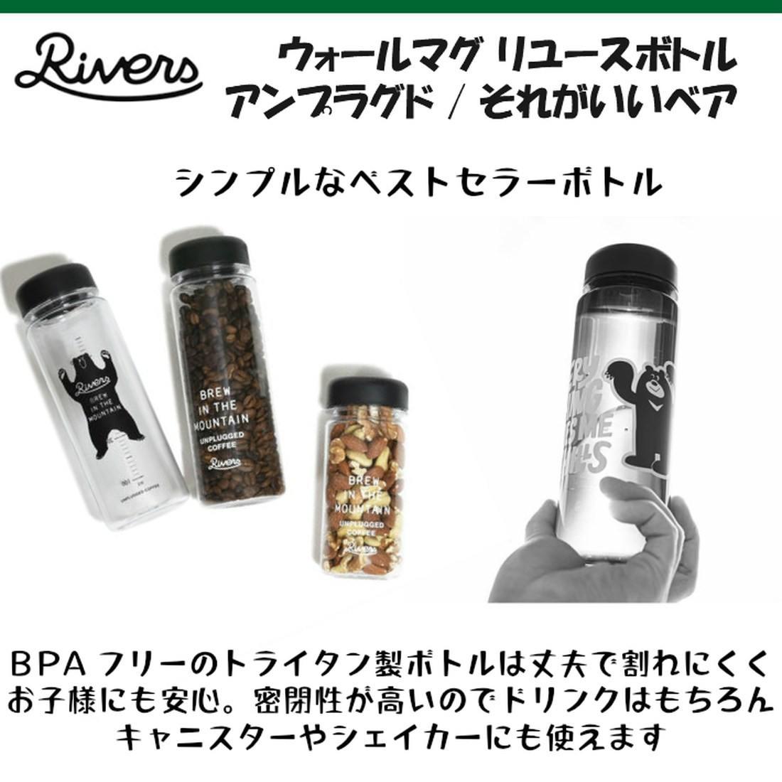 リバーズ リユースボトルS500 それがいい コーヒー豆 ナッツ マグボトル 水筒  国内正規品 SOBBEA