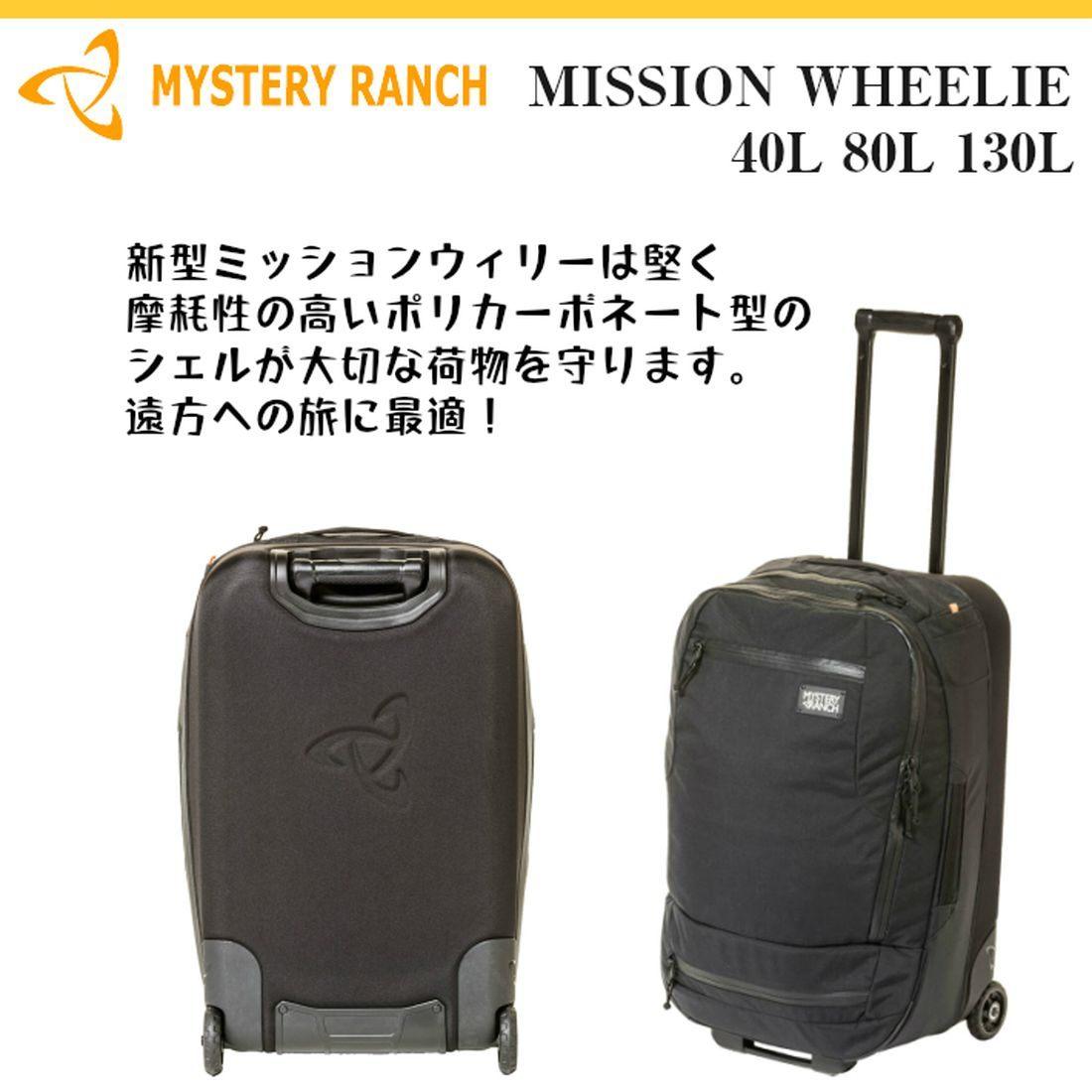 ミステリーランチ ミッションウィリー 40 2020MODEL バック  2020モデル 国内正規品