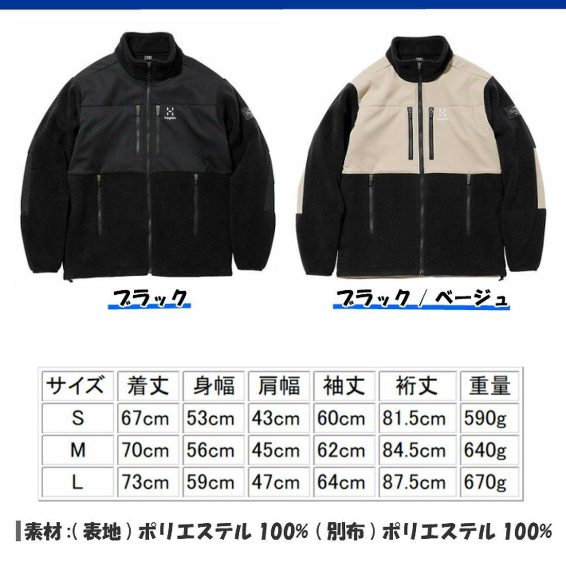 ホグロフス コンビネーション フリース ジャケット メンズ フリースジャケット  国内正規品