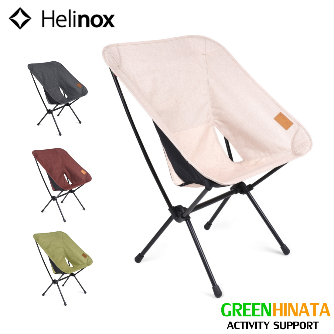 ヘリノックス ホーム チェアホーム XL 折りたたみ椅子  国内正規品