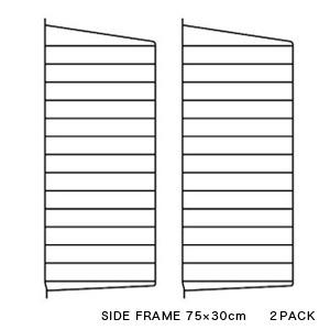stringシェルフシステム サイドフレーム75×30 (2枚組)