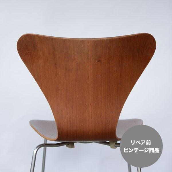 リペア前商品|Arne Jacobsen Seven Chair 809D111D