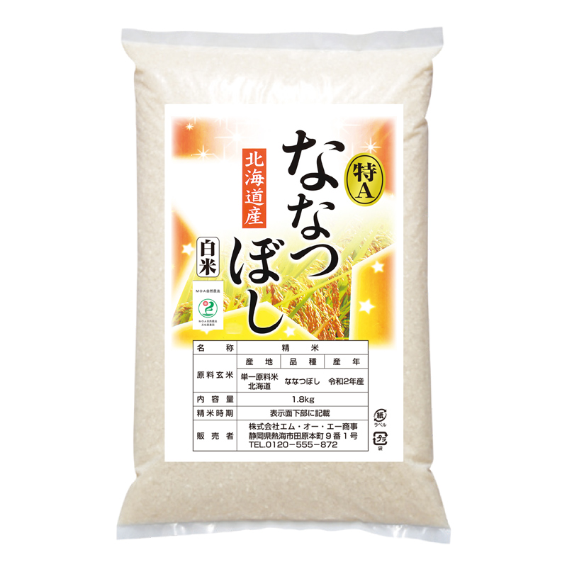 【予約商品】美味!自然米紀行 特A米物語 1.8kg(12合)×3種セット ≪送料込み≫