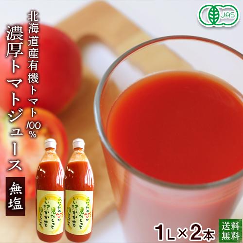【産地直送】◆限定20セット◆北海道産有機トマトジュース<無塩>1L×2本 ≪送料込み≫