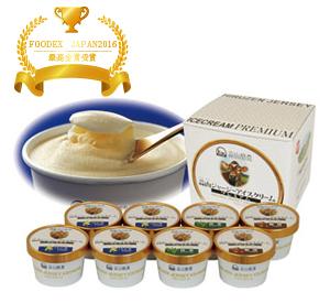 【産地直送】蒜山ジャージー プレミアムアイスクリーム 8個入 ≪送料込み≫