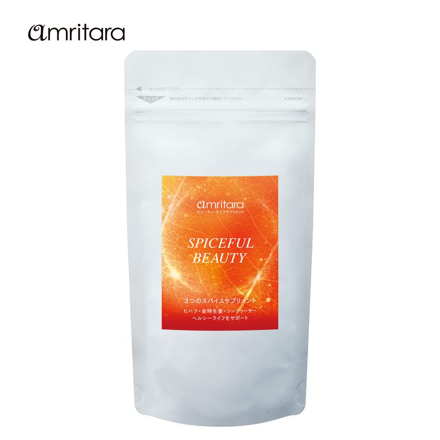 アムリターラ スパイスフル ビューティー 90粒(p1/amritara サプリメント サプリ/4582341749429)