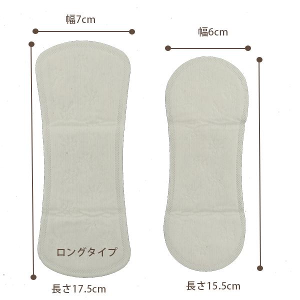 ナチュラムーン オーガニックコットン おりもの専用シート ロング 17.5cm(z/4935137804763)