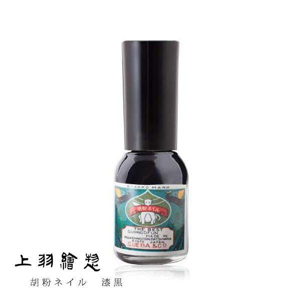 胡粉ネイル 漆黒 (しっこく)(d5/上羽絵惣 マニキュア ネイル ネイルポリッシュ/4571285130851)